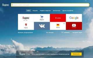 Как полностью выключить автоматическое обновление Яндекс браузера