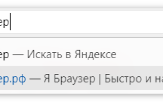 Яндекс Браузер для Windows 7 (32/64 bit)