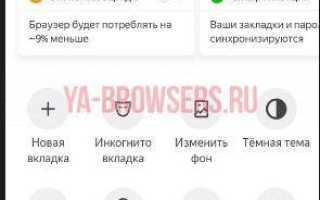 Способы сделать Яндекс.Браузер основным