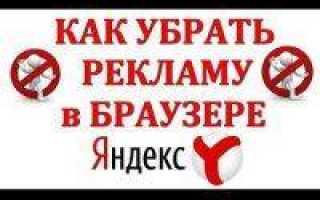 Как просканировать Yandex браузер на вирусы и почистить его от них