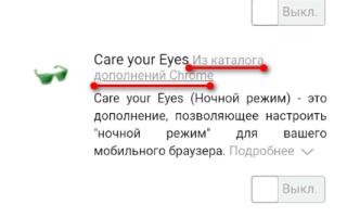 В Яндекс.Браузере для Android появилась темная тема