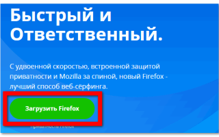 Debian 10 buster устанавливает последнюю версию Firefox