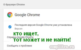 Как исправить ошибку «Не удалось загрузить профиль Chrome»?