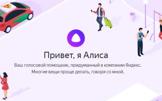 Яндекс Алиса скачать голосовой помощник для Windows