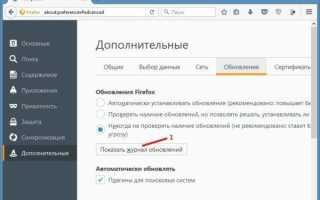 Как откатить Firefox на предыдущую версию