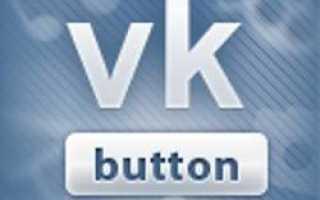 VkButton – браузерное расширение для работы в социальной сети ВКонтакте