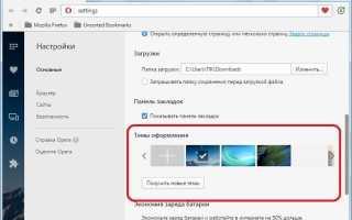 Как сменить тему (оформление) в браузере Opera