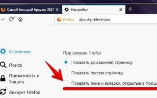 Закрытые вкладки Firefox: четыре простых совета