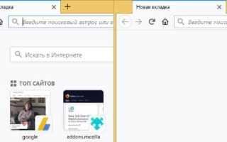 Как очистить список часто посещаемых страниц в Mozilla Firefox
