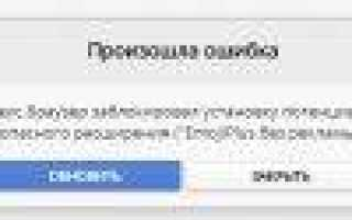 Ошибка в профиле Яндекс браузера – как убрать.