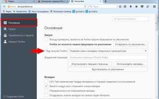 Удаляем Mail.ru из браузеров Mozilla Firefox и Chrome