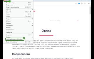 Обновить Опера Мини