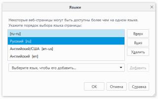 Mozilla Firefox на английском