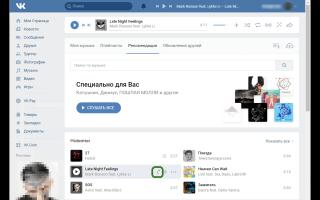 Расширение для скачивания музыки ВКонтакте в Google Chrome
