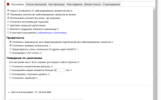 Магазин расширений Google Chrome не пускал последнюю бета-версию uBlock Origin из-за технических ошибок