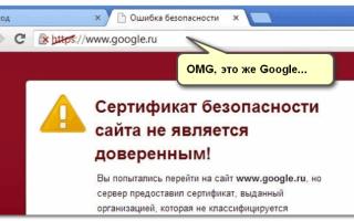 Возникла проблема с сертификатом безопасности веб сайта https