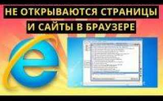 Почему не запускается Internet Explorer на Виндовс