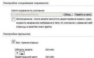 Как сделать скриншоты всей страницы сайта в Google Chrome без использования плагинов
