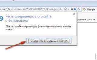 ActiveX скачать бесплатно: технологии без которых нельзя обойтись