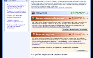 Как обновить операционную систему Windows XP