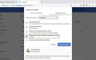 Как очистить кэш/куки браузера?