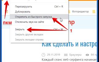 Как убрать стартовую страницу в браузере Google Chrome