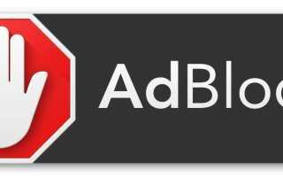 Расширение Adblock Plus для веб-браузера Mozilla Firefox
