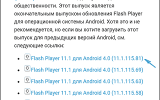 Как включить Adobe Flash Player в браузере Chrome на ПК и Андроид