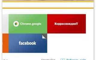 FVD Speed Dial для Яндекс Браузера