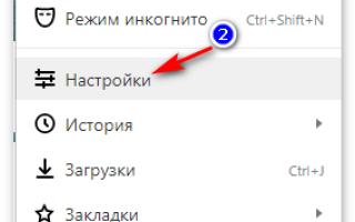 Способы замены первоначально загружаемой страницы в Яндекс браузере