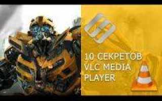 VLC плагин для Firefox