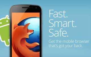Скачать Firefox для Андроид