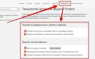 Технология активной защиты Protect, как отключить в Яндекс Браузере?