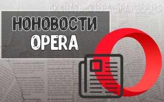 Браузер Opera добавил конвертер валют, чтобы сделать онлайн-шопинг проще