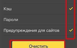 Как очистить историю браузера Яндекс: инструкция