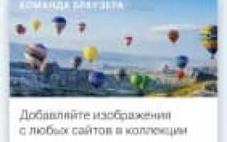 Яндекс.Браузер Лайт 19.5.0.155 для Андроид