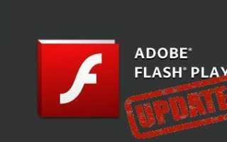 Обновить Shockwave Flash: как это правильно сделать в вашем браузере…