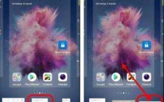 Как установить панель «Google поиск» на экран смартфона HUAWEI (honor)?