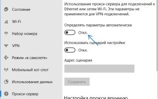 Как отключить прокси сервер в браузере и Windows