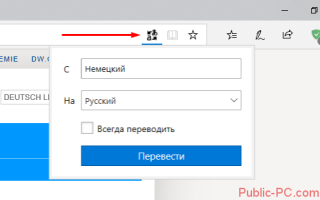 Лучшие расширения Microsoft Edge: переводчик, VPN, блокировка рекламы