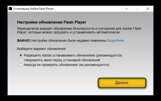 Как обновить Flash Player в Mozilla Firefox