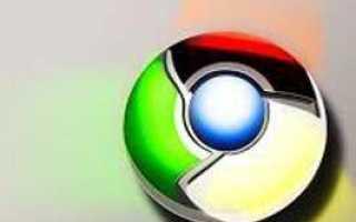 Как увеличить текст в браузере Google Chrome