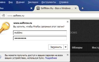 Как сохранить, удалить или посмотреть сохраненные пароли в Mozilla Firefox