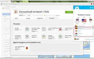 VPN-расширение Hola продает пользовательский трафик и содержит уязвимости удаленного выполнения кода