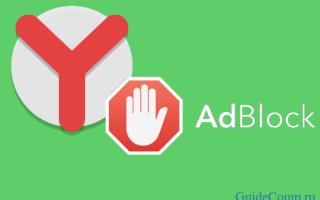 Настройка Adblock  для Яндекс Браузера. Как убрать рекламу