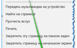 Яндекс главная страница: сделать стартовой