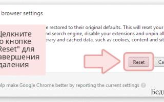 Как убрать баннер в браузере и удалить его из системы