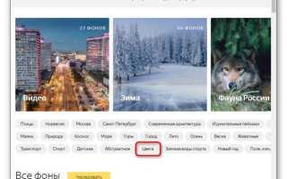 Ночная тема для Яндекс.Браузера