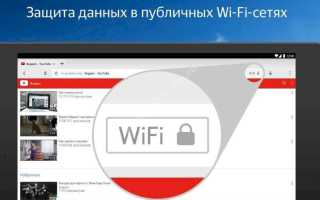 Яндекс Протект: функционал, как запустить, как отключить