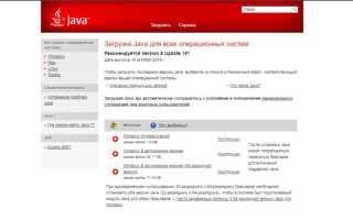 Java для Windows 10 — скачать или обновить до последней версии